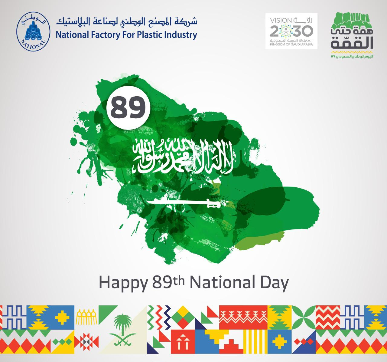 89th National day - NFP