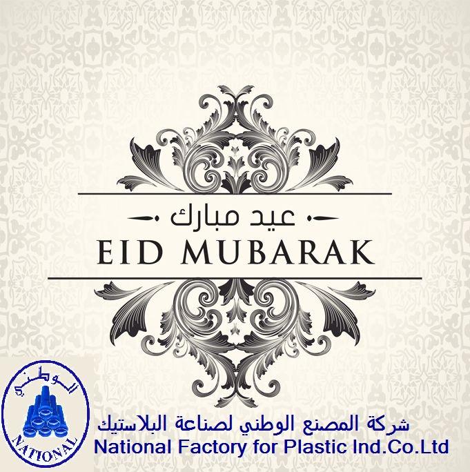 Eid-Mubarak-NFP